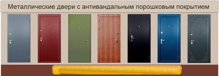 Входные антивандальные двери. Порошковая краска